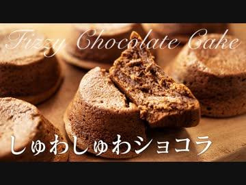 しゅわしゅわショコラ【お菓子作り】ASMR