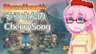 【StoneHearth】そらさんのCherrySong#17