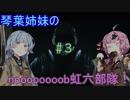 【R6S】琴葉姉妹のnoooob虹六部隊!#3【VOICEROID実況】