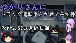 【ETS2】ゆかりさんにトラック運転手をさせてみた件 Part2.5(コメ返し回?)【VOICEROID】