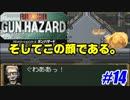 【ガンハザード実況】フロントミッションがアクションRPGでドーン! #14