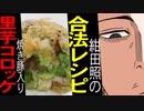 紺田照の合法レシピの焼き豚入り里芋コロッケ【嫌がる娘に無理やり弁当を持たせてみた】