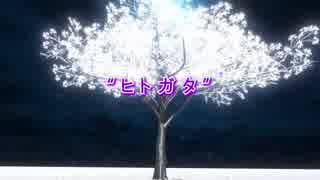 【ニコカラ】ヒトガタ【on vocal】