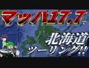 【忙しい人向け車載】マッハ17.7で北海道ツーリング!!【V9BOBBER】
