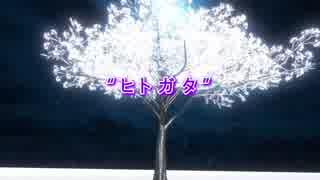 【ニコカラ】ヒトガタ【off vocal】
