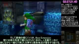 【RTA】 ゼルダの伝説 ムジュラの仮面3D 1