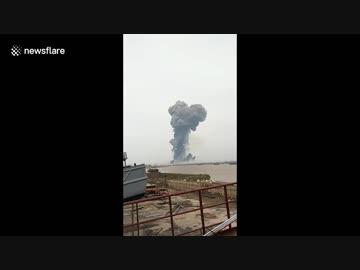 【衝撃映像】中国・江蘇省での化学工場爆発事故.2019【閲覧注意】