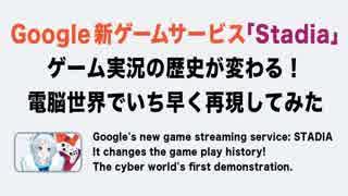 【STADIA】Googleが発表した新ゲームサービス!分かりやすく再現しました