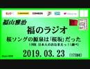 福山雅治   福のラジオ 2019.03.23〔173回〕桜ソングの源泉は「桜坂」だった((NHK 日本人のおなまえっ!)調べ