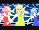 【東方MMD】チルノ+(亜種:パチチルノ+アチチルノ)「虎視眈々」1080p