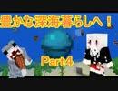 【マインクラフト】海底でほのぼのマインクラフト!Part4【ころ助】