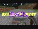 【Minecraft】無計画に頑張ってMinecraftJE実況 Part19【ゆっくり実況】