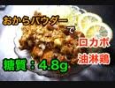 【ロカボ飯】1型糖尿病患者が作る「おからパウダーで油淋鶏」【低糖質】