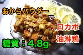 【ロカボ飯】1型糖尿病患者が作る「おか