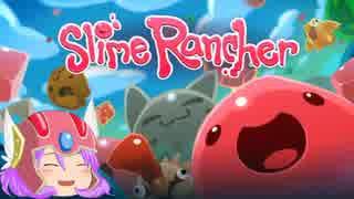 【SlimeRancher】お嬢様戦士のスライムまみれ生活【ゆっくり】