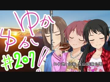 ゆかゆか! #207