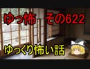 【ゆっ怖】ゆっくり怖い話・その622【怪談】
