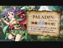 『世界樹の迷宮X(クロス)』 アイドル紹介【三好紗南】