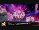 【ゆっくり実況】スパロボX 90ターン以内の異世界生活 part38