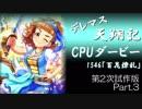 デレマス天翔記・CPUダービー第2次試作版(Part3)