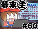 [会員専用]幕末生 第60回(スマブラ黒歴史SP)