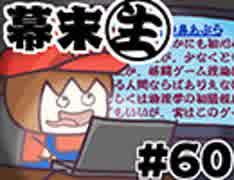 [会員専用]幕末生 第60回(スマブラ黒歴