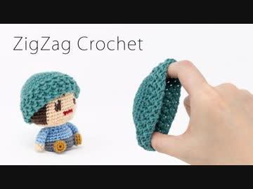 【ジグザグ編み】ニット帽で覚えるジグザグ編みと通常の編み地の接続方法