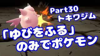 【ピカブイ】「ゆびをふる」のみでポケモン【Part30】(みずと)