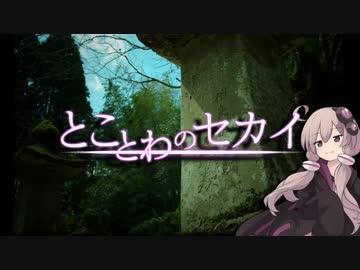 【VOICEROID旅】『とことわのセカイ』第15話「故人を想う景色」【神社・遺構・廃墟】