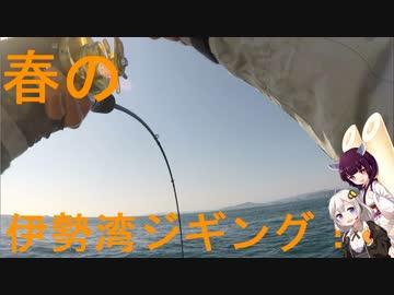 海から遠くても海釣りに行きたい① 伊勢湾ジギング編