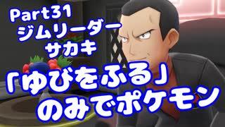 【ピカブイ】「ゆびをふる」のみでポケモン【Part31】(みずと)