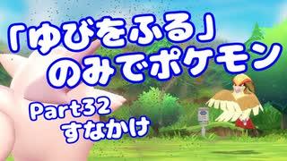 【ピカブイ】「ゆびをふる」のみでポケモン【Part32】(みずと)