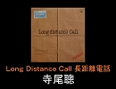 【寺尾聰】Long Distance Call 長距離電話