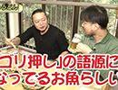 嵐・梅屋のスロッターズ☆ジャーニー #507