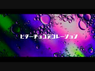 アイドルマスター 天海春香「ビターチョコデコレーション」