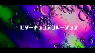 アイドルマスター 天海春香「ビターチョ