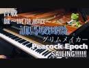 浦島坂田船メドレーで弾いてみた【・L・】 合戦 / 誠〜Live for Justice〜 /グリムメイカー /Peacock Epoch /SAILING!!!!!