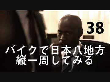 【ゆっくり】バイクで日本八地方縦一周してみる part38