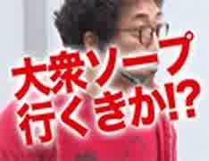 黄昏☆びんびん物語 #197【無料サンプル】