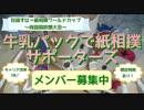 北海道発!牛乳パックで紙相撲実況中継 2019年3月-4月場所~3日目-Grand Kamisumo Tournament-day3-
