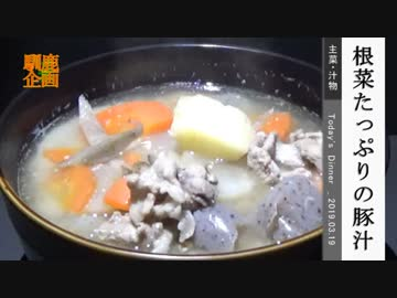 【 Roughly make 】 Pork juice with plenty of root vegetables