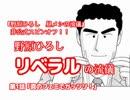 野原ひろし リベラルの流儀 第1話 真のフェミでガッツリ!