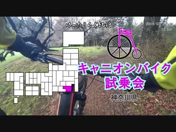 [自転車]CANYON MTB 試乗会