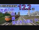 【A9V5】【前面展望】020 神羽鉄道開発録12.2話「普通の前面展望だから信じろ!」