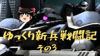 【バトオペ2】ゆっくり新兵戦闘記【その3】
