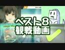 スマブラSP 日本人の反応杯  ベスト8観戦【反応コラボ】