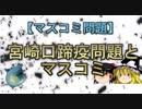 【マスコミ問題】宮崎口蹄疫問題とマスコミ