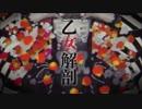 「コーラス入り」【乙女解剖】自分用【ニコカラ】-3
