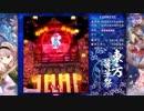 STG 東方幕華祭 春雪篇 ルナティック 霊夢 4~6面