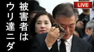 「最大の被害者である我々が疑われてる!」最悪の事態だと韓国が今更狼狽えて一同失笑!他【カッパえんちょーHe】